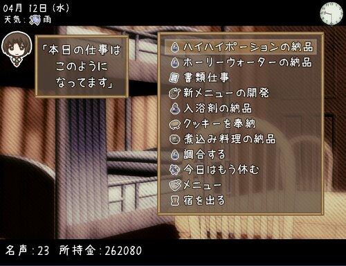 勇者つれづれ旅日記【第1章】 Game Screen Shot4