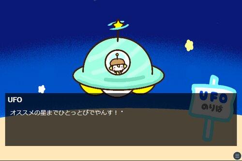 ゆかいな惑星たち Game Screen Shot