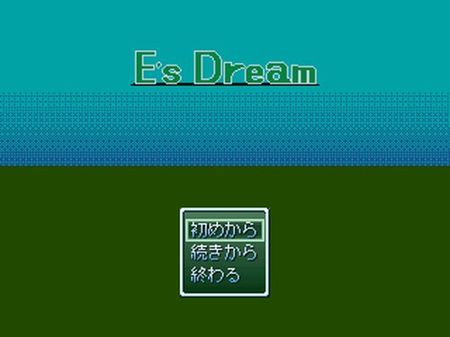 E's Dream Game Screen Shots