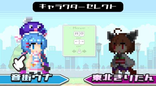 ウナきりアクション! -きりたん砲の謎- Game Screen Shot5