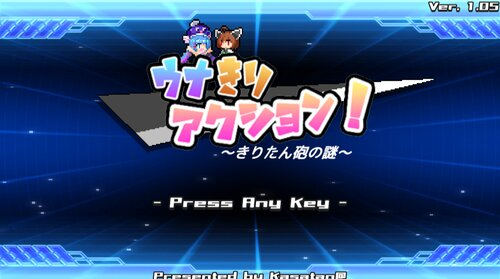 ウナきりアクション! -きりたん砲の謎- Game Screen Shots