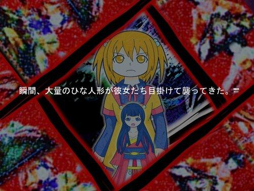 ななしのおろち 冬 Game Screen Shot1