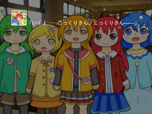 ななしのおろち 冬 Game Screen Shot2