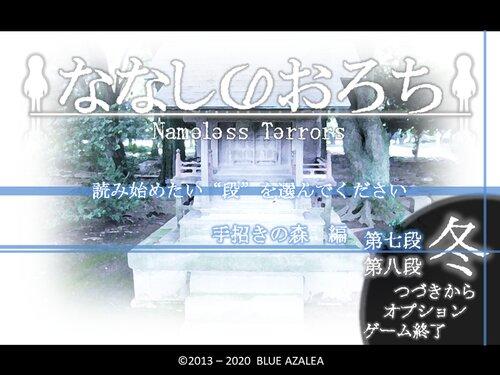 ななしのおろち 冬 Game Screen Shots