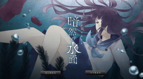 暗然の水面 Game Screen Shots