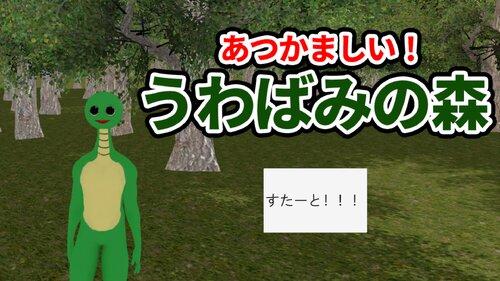 あつかましい!うわばみの森 Game Screen Shot
