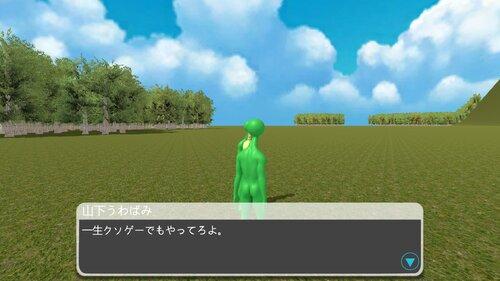 あつかましい!うわばみの森 Game Screen Shot2