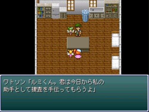 ワトソン探偵と1人の少女 Game Screen Shot3