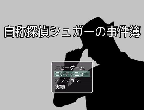 自称探偵シュガーの事件簿 Game Screen Shots