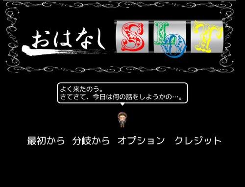 おはなしSLOT Game Screen Shots