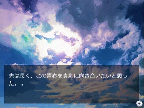 青春の続くさき Game Screen Shot1