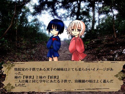 妖華子譚第一話「初めての怪現象」 Game Screen Shot