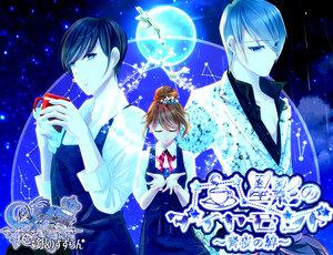 星影のダイヤモンド~青夜の絆~(体験版) Screenshot