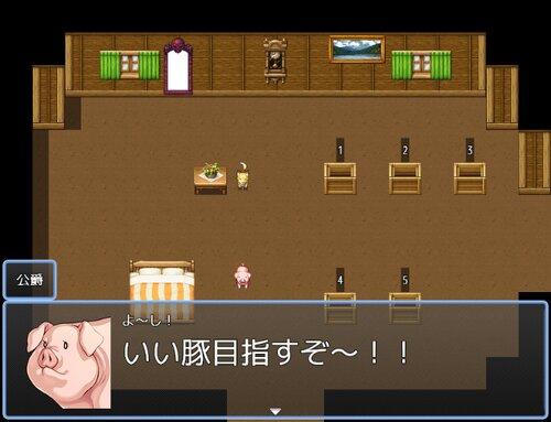 ベーターブーター Game Screen Shot1