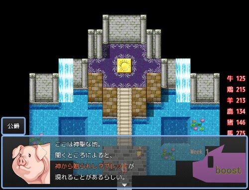 ベーターブーター Game Screen Shot5
