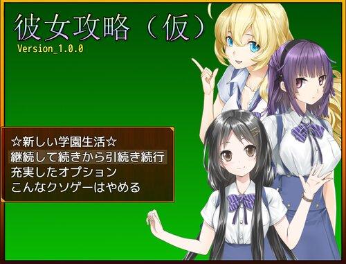 彼女攻略(仮) Game Screen Shot1