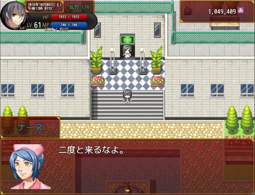 彼女攻略(仮) Game Screen Shot5