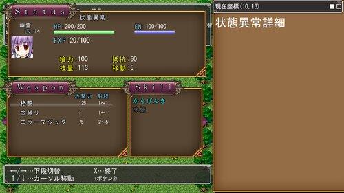 ゴーストメランコリー・リターンズ! Game Screen Shot3