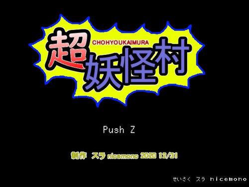 超妖怪村 Game Screen Shots