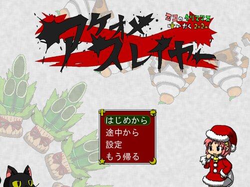 アケオメスレイヤー ~ミコのクリスマスけいかく2020~ Game Screen Shot2