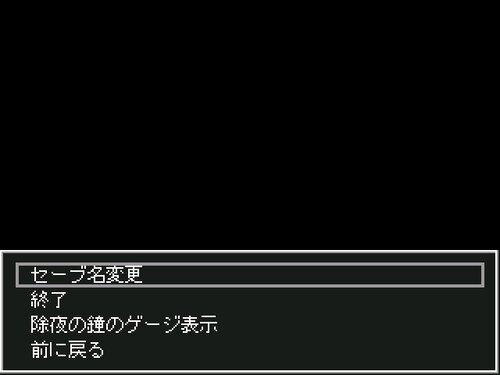 除夜の鐘 REiwa Edition Game Screen Shot4