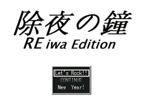 除夜の鐘 REiwa Edition Game Screen Shots