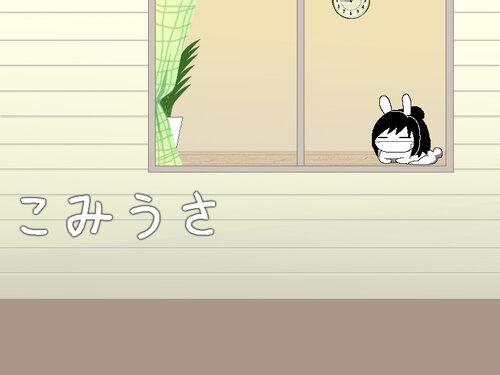 こみうさ Game Screen Shot