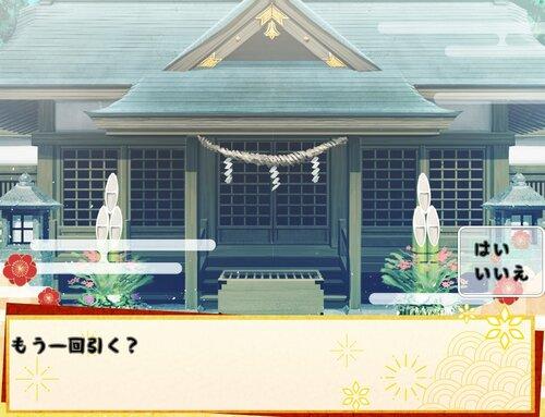おみくじゅ~にし! Game Screen Shot1