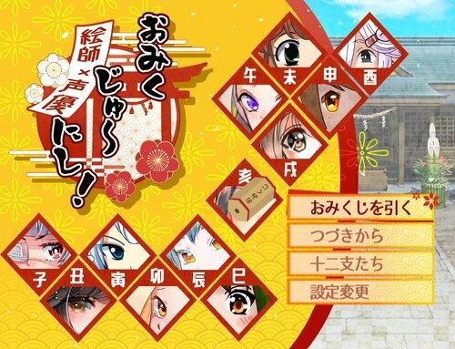 おみくじゅ~にし! Game Screen Shots