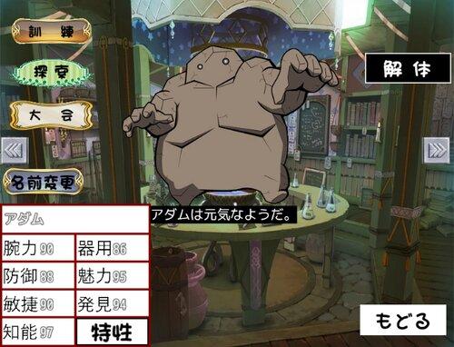 ゴーレムアルケミスト Game Screen Shot