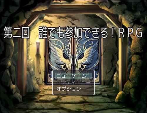 第2回 誰でも参加できる!RPG Game Screen Shots