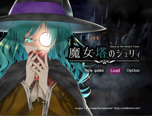 魔女塔のシュリィ Game Screen Shots