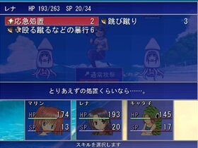 も、モンスターが!? Game Screen Shot5