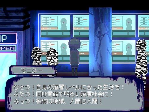廃品回送 Game Screen Shot2