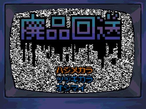 廃品回送 Game Screen Shots