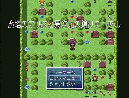 魔塔のマリスと異次元の鏡リチュアル Game Screen Shot1