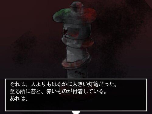 つつらば草怪異譚 体験版 Game Screen Shot2