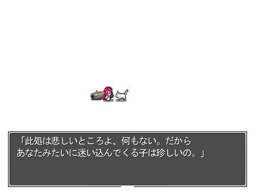 つつらば草怪異譚 体験版 Game Screen Shot3