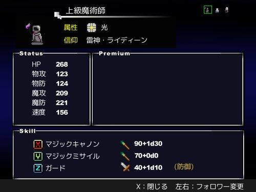 SUMMONS TOWER Game Screen Shot4