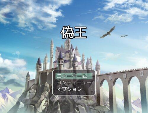 偽王 Game Screen Shot