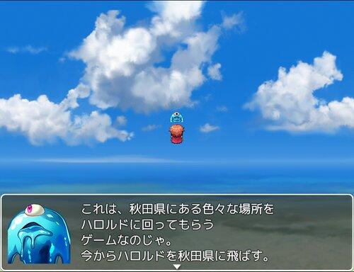 秋田においでよ Game Screen Shot2