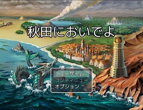 秋田においでよ Game Screen Shot5