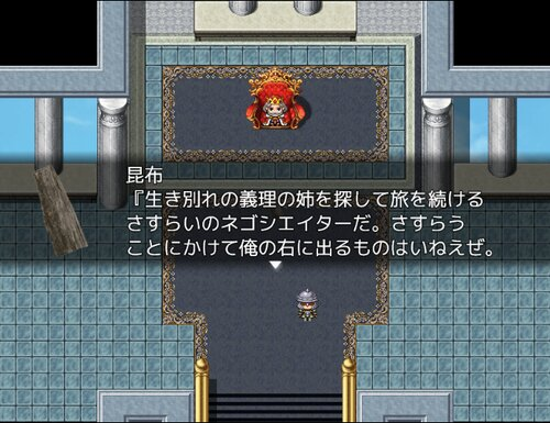 昆布の冒険 Game Screen Shot1