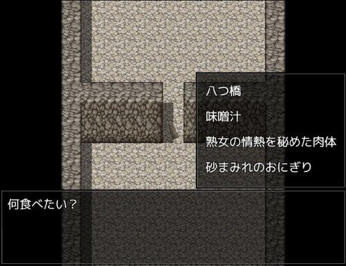 昆布の冒険 Game Screen Shot2
