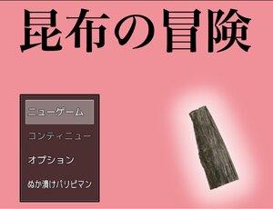 昆布の冒険【β版】 Screenshot