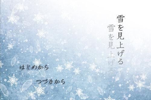 雪を見上げる Game Screen Shot