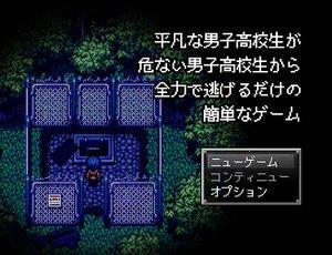平凡な男子高校生が危ない男子高校生から全力で逃げるだけの簡単なゲーム Screenshot