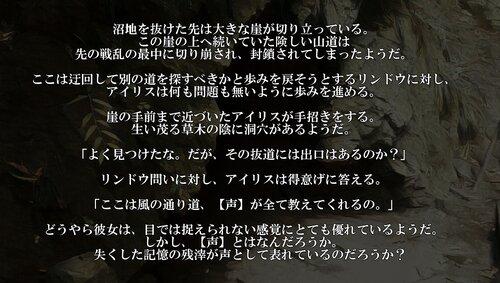 Mercedes -厄災の竜と哀哭の雨- Game Screen Shot5