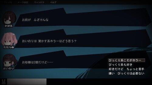 ヨルヒメデート~絶望ちゃんと黒塗童話~ Game Screen Shot2
