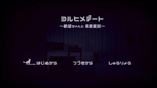 ヨルヒメデート~絶望ちゃんと黒塗童話~ Game Screen Shots